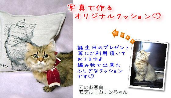 オリジナル猫グッズ