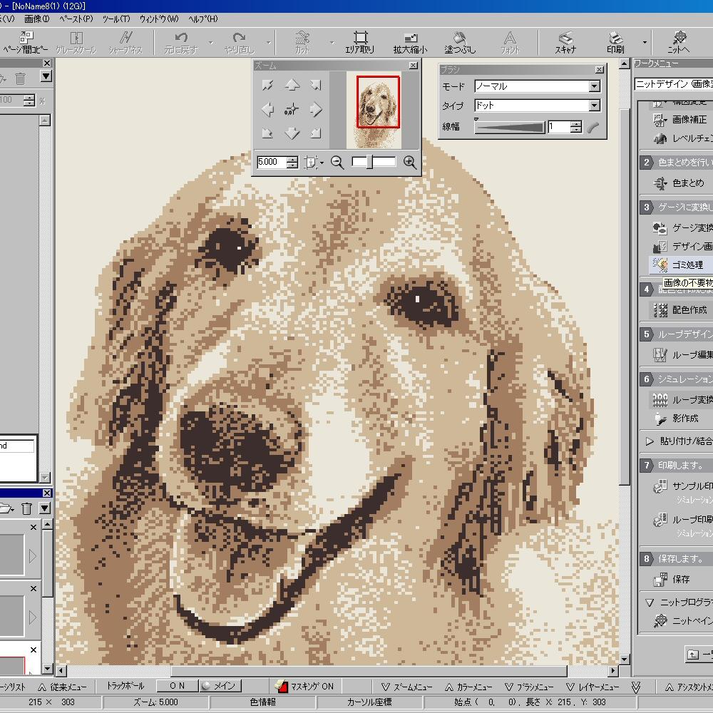 愛犬をデザイン