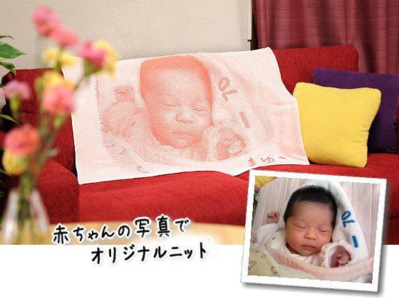 赤ちゃんの写真でオリジナルグッズ