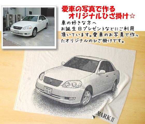新車を買った社長へのプレゼント
