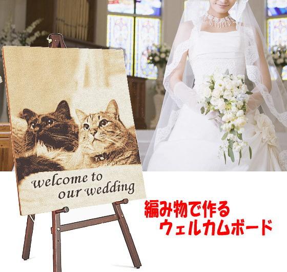 愛犬愛猫をデザインしたウェルカムボード